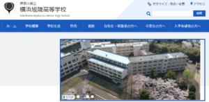 横浜旭陵高校