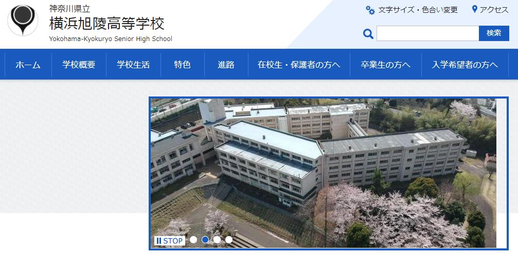 横浜旭陵高校の口コミ・評判