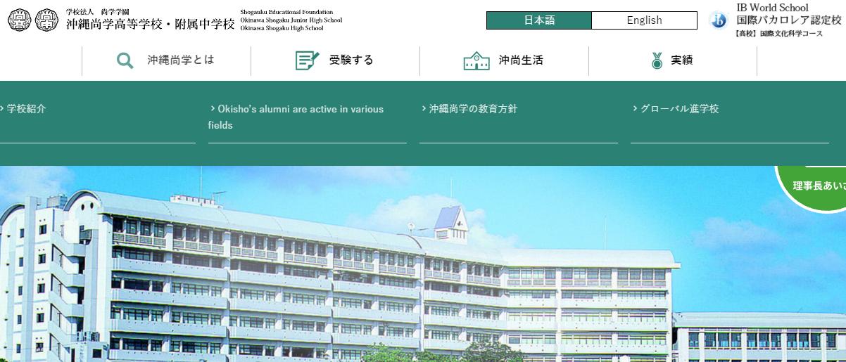 沖縄尚学高校の口コミ・評判