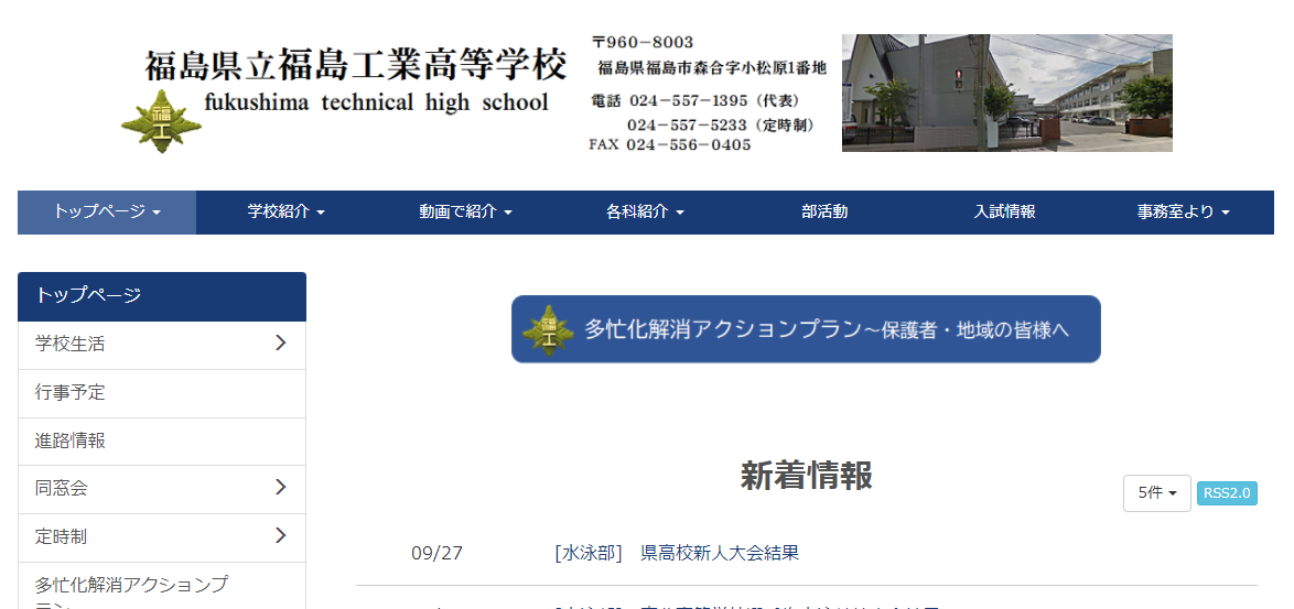 福島工業高校の口コミ・評判