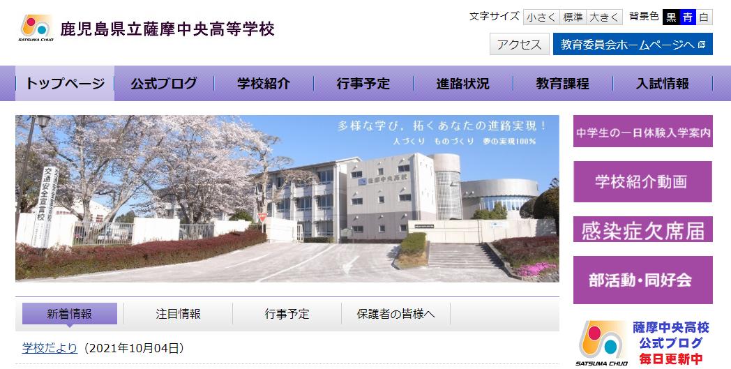 薩摩中央高校の口コミ・評判
