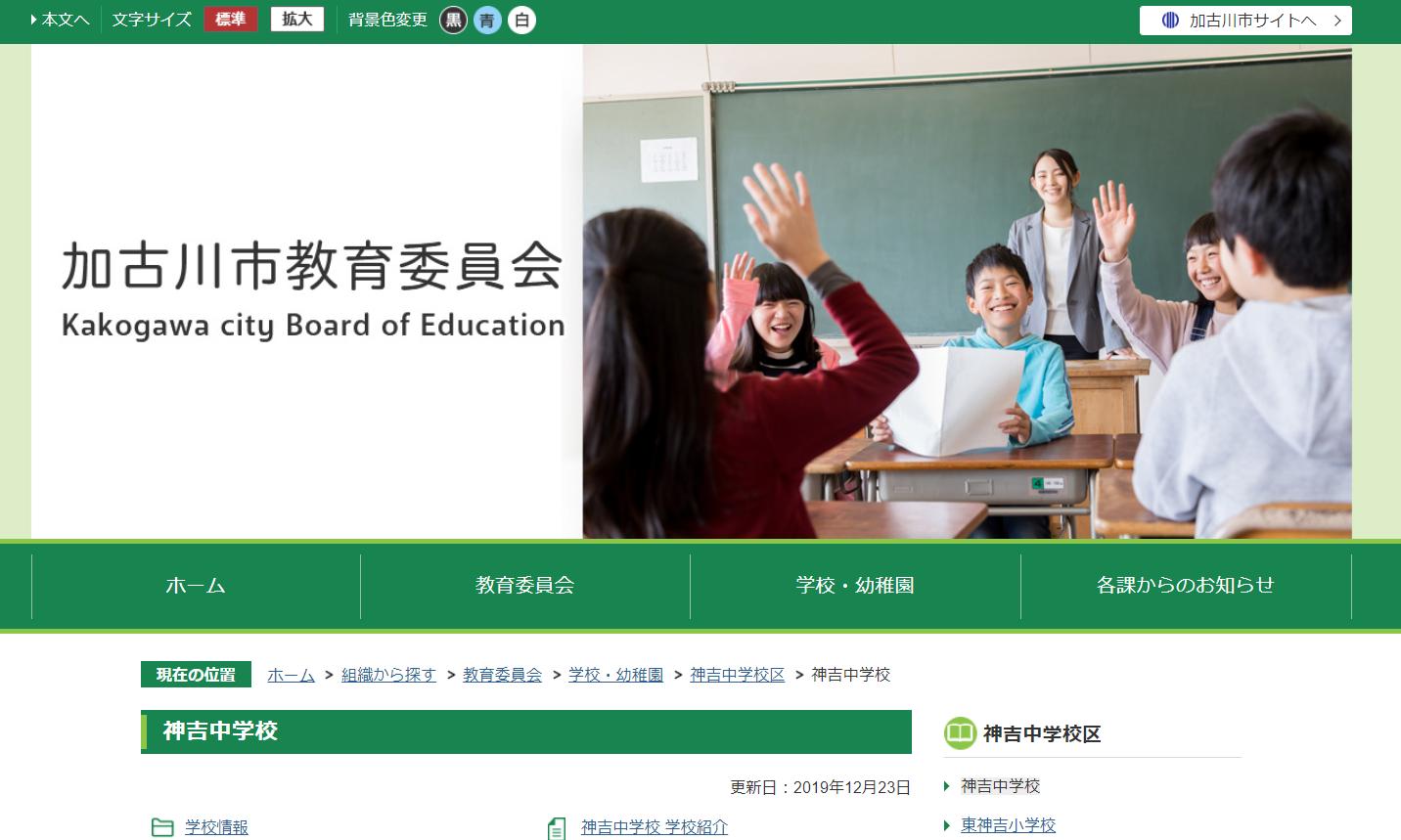 加古川 市 教育 委員 会