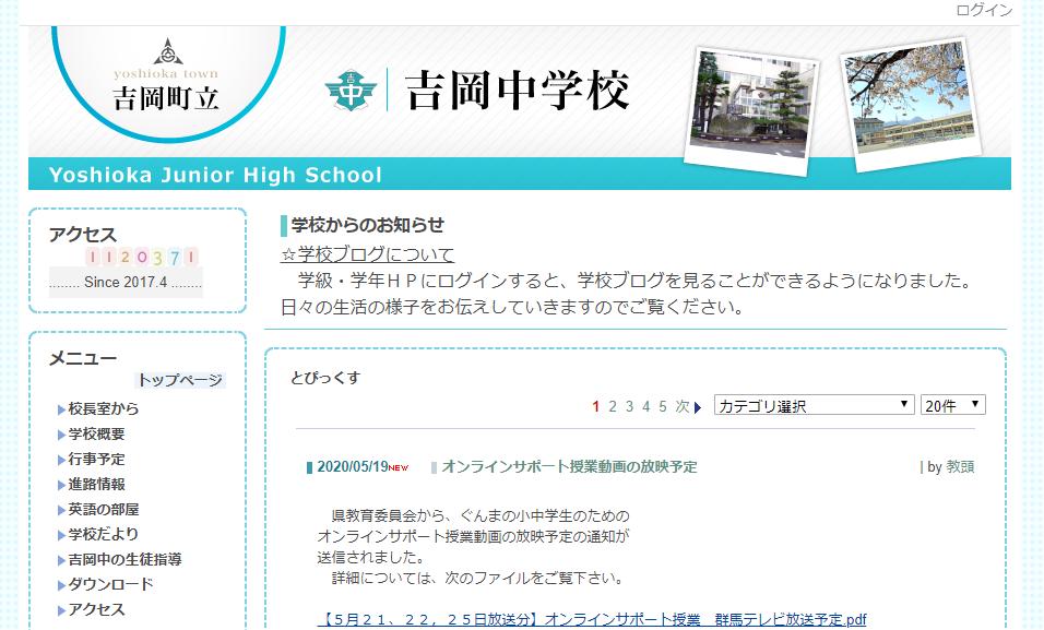 吉岡中学校