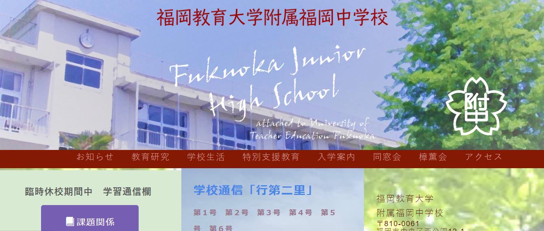 福岡教育大学附属福岡中学校