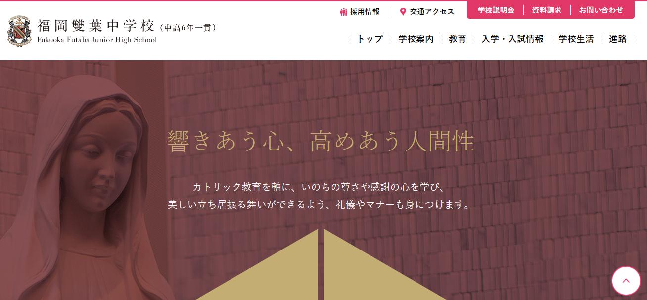 福岡雙葉中学校