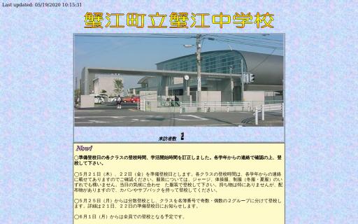 蟹江中学校