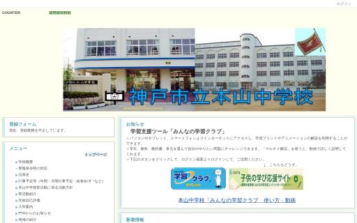 本山中学校