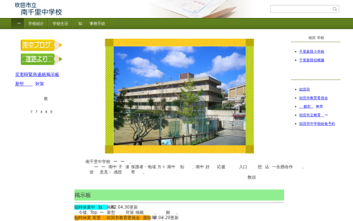 南千里中学校