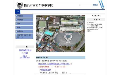 鶴ヶ峯中学校