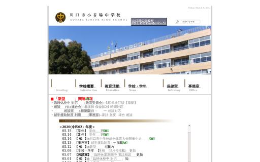 小谷場中学校