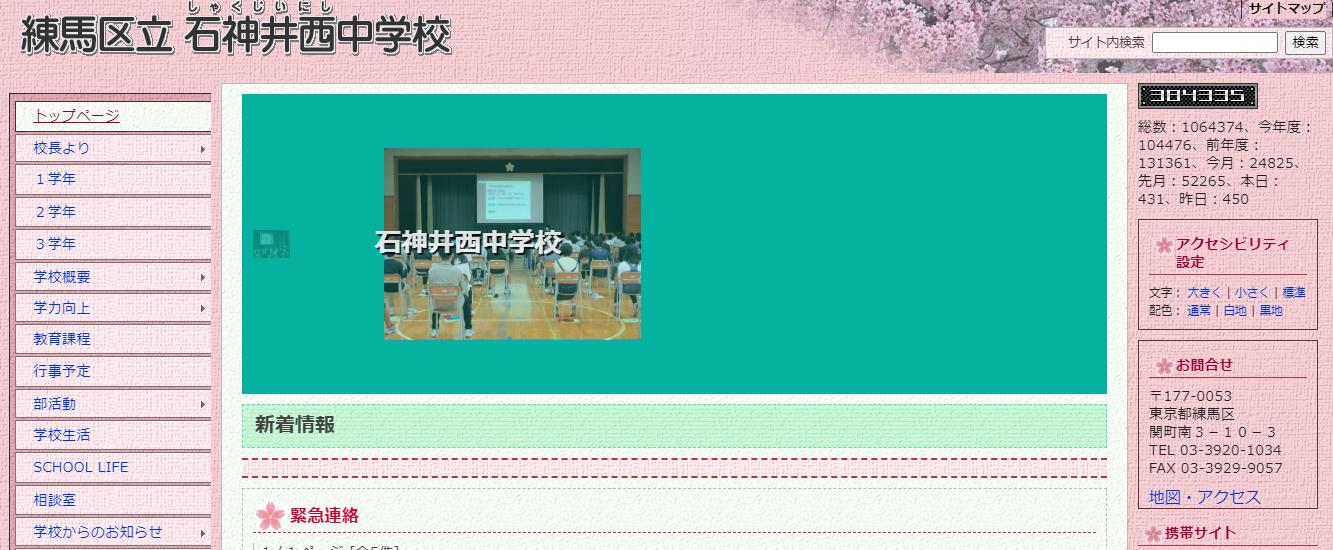 石神井西中学校