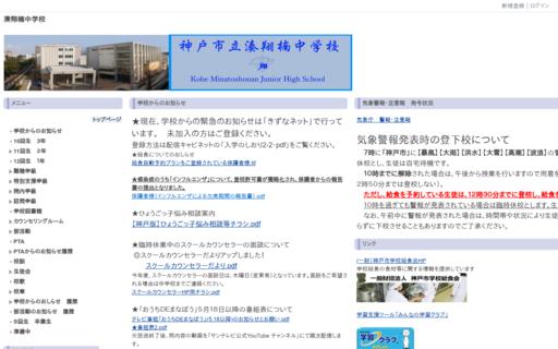 湊翔楠中学校