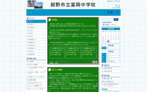 富岡中学校