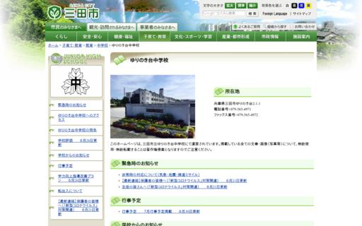 ゆりのき台中学校