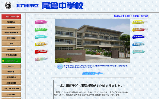 尾倉中学校