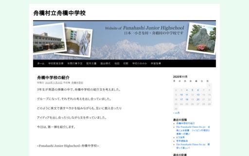 舟橋中学校