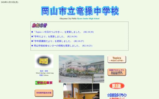 竜操中学校