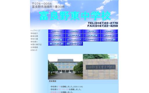 富良野東中学校