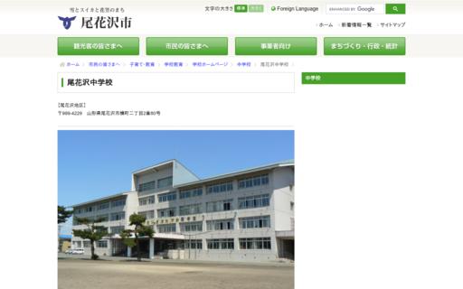 尾花沢中学校