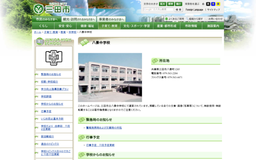 八景中学校