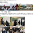 波崎第二中学校