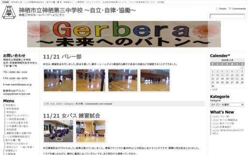 神栖第三中学校