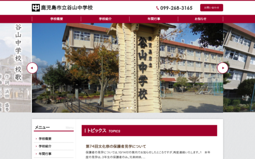 谷山中学校