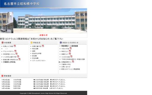 昭和橋中学校