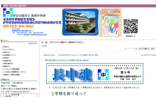 長岡中学校