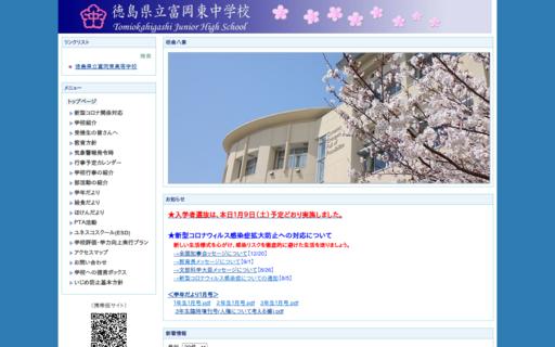 富岡東中学校