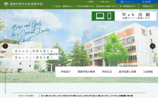 関東学院中学校