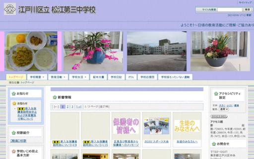 松江第三中学校