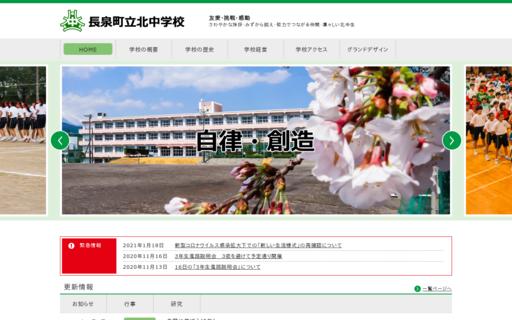 長泉北中学校