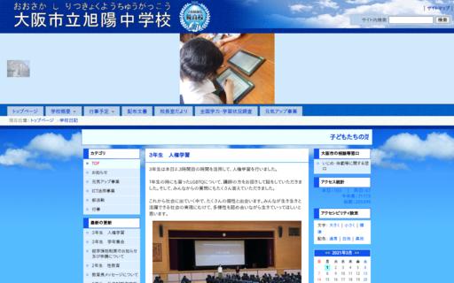 旭陽中学校
