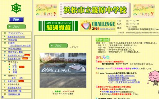 篠原中学校