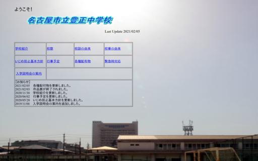 豊正中学校