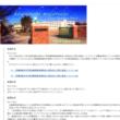 緑台中学校