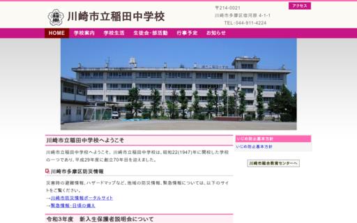 稲田中学校