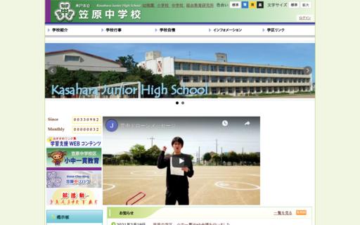 笠原中学校