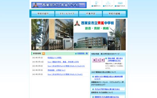 青嵐中学校
