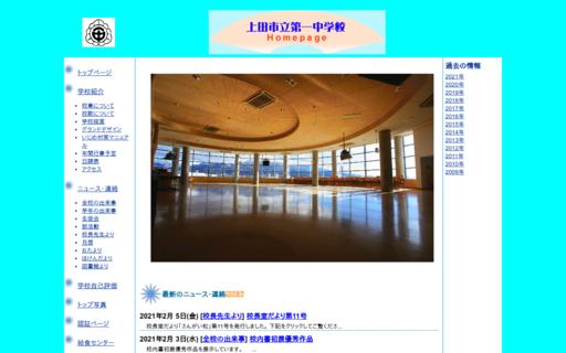 上田市立第一中学校