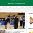谷田部中学校