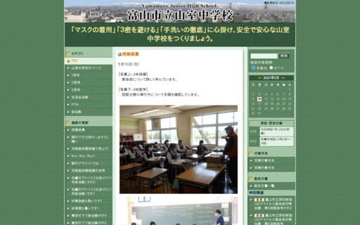 山室中学校