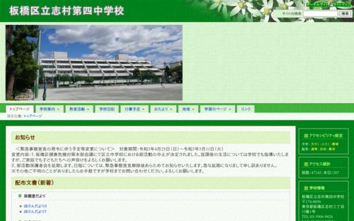 志村第四中学校