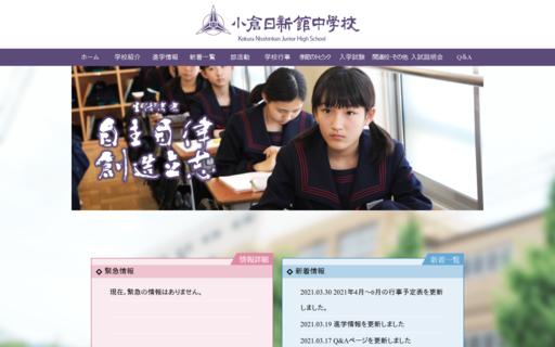 小倉日新館中学校