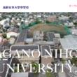 長野日本大学中学校