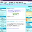 中京中学校