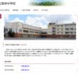 宮崎中学校