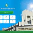 輝翔館中等教育学校