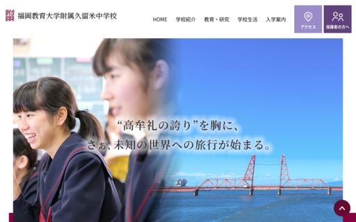福岡教育大学附属久留米中学校
